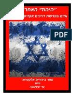 היהודי האחרון - ספר ביכורים מאת עדי סינקופה