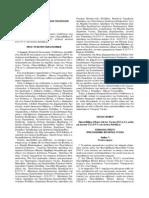 Το νομοσχέδιο για την ΠΦΥ όπως εισάγεται στην Ολομέλεια της Βουλής