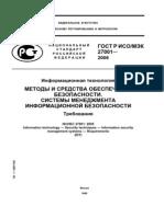 GOST_R_ISO_MEK_27001-2006