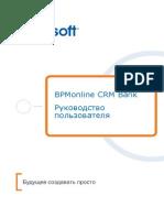 BPMonline CRM Bank UG 5.2.0