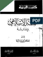 Zarqa, Mustafa Ahmad Al- (1995) Al-Fiqh Al-Islami Wa Madarisuh