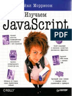 0909661 43F68 Morrison m Izuchaem Javascript