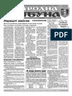 Народна трибуна 5_2014