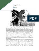 မာတင္လူသာကင္း အိပ္မက္ႏွင့္ ကြၽန္ေတာ္၏ အိပ္မက္