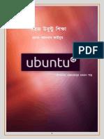Shohoj Ubuntu Shikkha