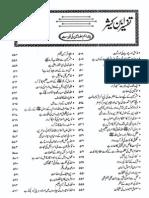tafseer ibn-e-kaseer (urdu)-11
