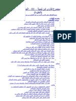 مجموع فتاوى ابن تيمية الجزء الأول باب العقيدة