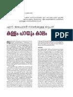Didi Damodaran - S Jayachandran Nair