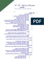 مجموع فتاوى ابن تيمية المجلد السابع باب العقيدة