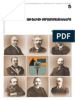 The mayors of Tiflis, Russian, Samvel Karapetyan | Թիֆլիսի Քաղաքագլուխները, Սամվել Կարապետյան
