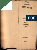 Jayanta Bhatta's Agamdambar - V Raghavan