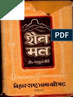 Shaiva Mata - Dr. Yaduvanshi