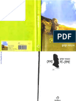 DekhaNaDekha