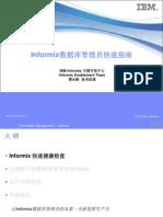 Informix健康检查13.ppt
