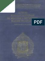 1310439_564E0_varaksin_yu_kirichenko_a_anuchkina_a_istoriya_voennyh_soobsh.pdf