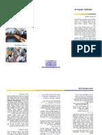 תקציר שנתי על עבודת המחלקה הציבורית ברופאים לזכויות אדם במהלך שנת 2013 | רופאים לזכויות אדם | פברואר 2014