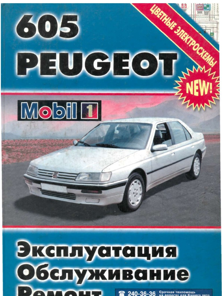 Peugeot 605 Fuse Box Automotive Wiring Diagram Oldsmobile Intrigue Manual Rh Scribd Com 608