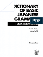Dictionary of Basic Japanese Grammar
