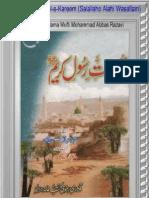 Moajazat E Rasool E Kareem (S.A.W.W)