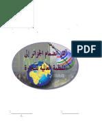 أثار انضمام الجزائر إلى المنظمة العالمية للتجارة.pdf