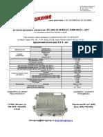 Спецпредложение Omicron MA860 01_10_09