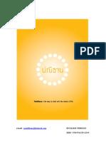 Panidhana.PDF