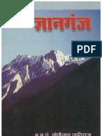 Gyanganja - M.M. Gopinath Kaviraj