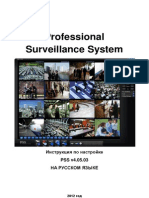 manual_pss_v4.05.03_ru.pdf