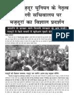 दिल्ली मज़दूर युनियन के नेतृत्व में दिल्ली सचिवालय पर हज़ारों मज़दूरों का विशाल प्रदर्शन