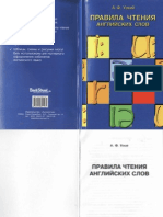 Узкий А.Ф. - Правила чтения английских слов - 2010.pdf