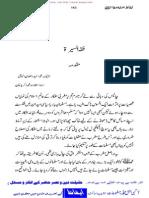 20110109_fiqh_seerat