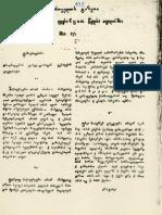 საქართველოს გაზეთი, 1819 წელი, 5 სექტემბერი, N 27