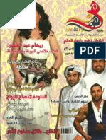 مقابلة هو وهي مع عمار محمد - فبراير ٢٠١٤