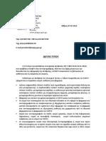 Δ.Τ. για πλαφόν ιατρών 07-02-2014