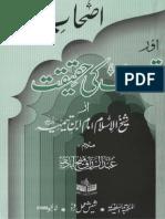 Ashab E Suffa Aur Tasawuf Ki Haqeeqat by Shaikh Imam Ibn-e-Tamia