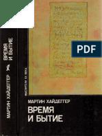 Хайдеггер М. - Время и бытие (Мыслители ХХ века) - 1993.pdf