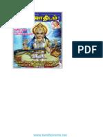 Balajothidam 17-03-2012