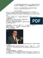 In Chinese (t). 化學生態學和生物化學生態。從A.-L.拉瓦錫[A. Lavoisier],路易•巴斯德, JB拉馬克[J.B. Lamarck], J.馮•李比希[Justus von Liebig],謝爾蓋答[...] 和格奧爾基•公爵 [G. Duca]。 本文由離子DEDIU教授發表。發生與演變對環境的化學因素的研究進展。 http://ru.scribd.com/doc/205421552/