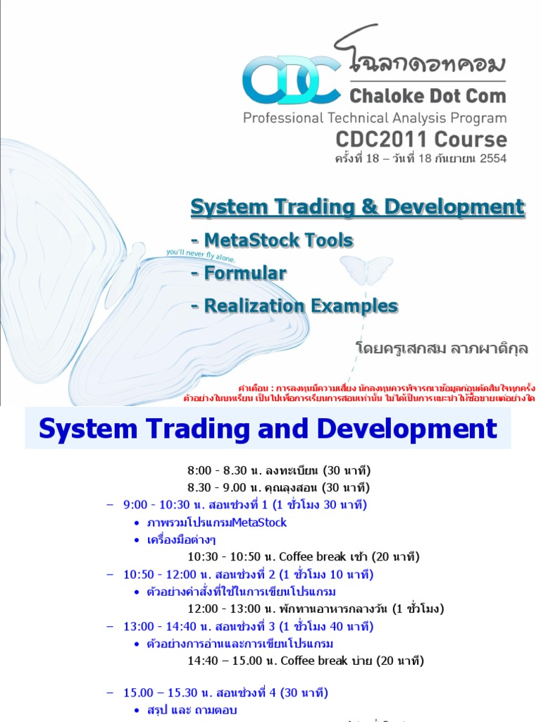 System trading and development club