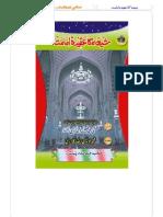 شیعہ کا عقیدہ امامت - Shia ka Aqeeda Imamat (Urdu Islamic Book)