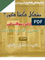 مشکل کشاء کون؟ ۱۰ سوالات کے جوابات - Mushkil Kusha Koun ? 10 Sawalon ky Jawab (Urdu Islamic Book)