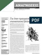"""""""Αναγνώσεις"""", τχ. 583 / Κυριακάτικη Αυγή, 2.2.2014"""