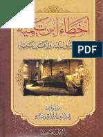 Akhta Ibne Taimiya Arabic