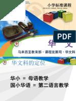 小学华文课程标准