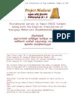 Thirukkural – English translation