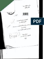 الخوانق فى مصر فى العصرين الايوبى  والمملوكى،دولت عبدالكريم ،رسالة دكتوراه