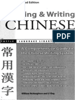 McNaughton & Ying - Reading & Writing Chinese