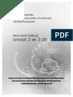 แผนการจัดการเรียนรู้-ตัวอย่าง.pdf