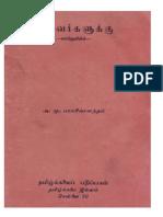 +SIRUVARKALUKKUVANOLYIL.pdf