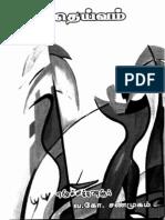 +PUDIYADEAIVAM.pdf